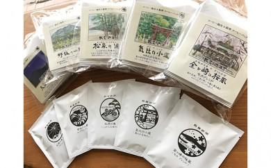 [№5941-0128]珈琲鑑定士焙煎ドリップコーヒーバッグセット
