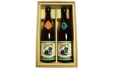 13.辨天娘(純米酒)720 ㎖×2種