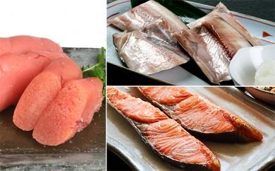 [№5742-0386]知床産ほっけ・たらこ200g・紅鮭切り身セット