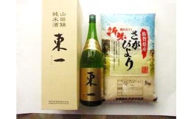 J-57 東一山田錦純米酒と新米さがびより(1等米)セット