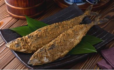 [№5941-0173]日本海が産んだアンチョビ!?越前若狭の伝統珍味さばのへしこ400g前後×1尾真空パック