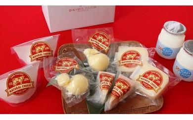 29-0513 【国内チーズコンテスト受賞品】奇跡のチーズセットスペシャル 【8000pt】