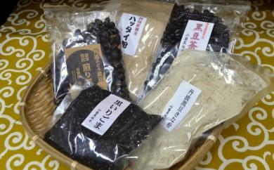 T-2 黒々セット(丹波黒豆きなこ、黒豆炒り豆、黒豆茶、黒ごま、はったい粉)