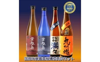 BX06 2017年受賞焼酎飲み比べセット【45pt】