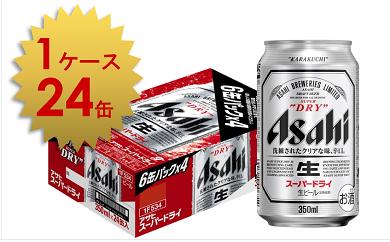 839 【災害応援協定締結記念】アサヒスーパードライ350ml×24本
