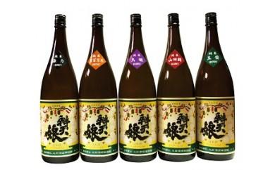 59.辨天娘(純米酒)1.8ℓ×5種