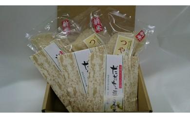 A30-501 庄内つや姫と炊込みご飯セット