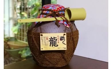 琉球泡盛「龍」 シュロ巻き三升壺 古酒43度(5400ml)&豆腐餻(よう)モダン