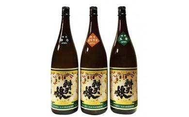 52.辨天娘(純米酒)1.8ℓ×3種
