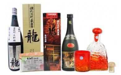 琉球泡盛「龍」鍾乳洞貯蔵古酒&泡盛ボトルキープ(12年貯蔵)