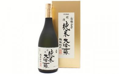 Z9-005 お福正宗 純米大吟醸