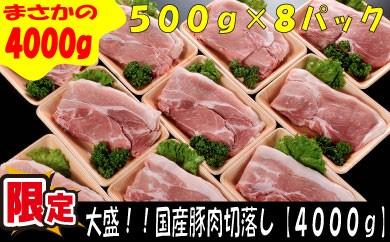 YB24.大盛!!国産豚肉切落し【4000g】