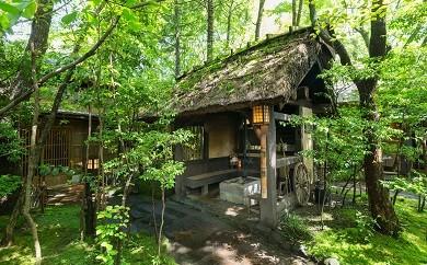 ◆ 【黒川温泉】お宿 のし湯ペア宿泊券