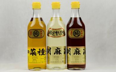 C326:生胡麻菜種胡麻セット
