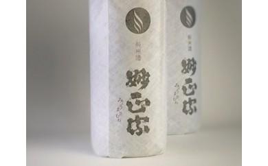 [№5822-0125]妙正宗 純米酒 1.8L 2本