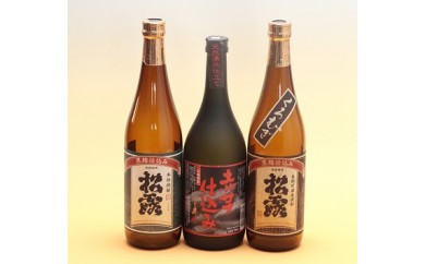 【串間産 芋焼酎セットC】A-62