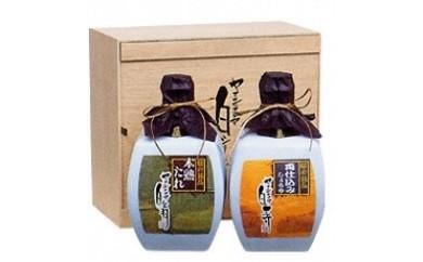 2-097 ヤマシラタマ本醸造超特選白寿白翁720ml 陶器入り 2本セット