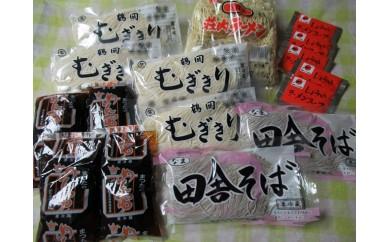 A30-523 松田こだわり麺詰合せセット