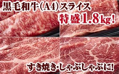【No.247】A4等級!黒毛和牛すき焼き・しゃぶしゃぶ肉 特盛1.8kg!