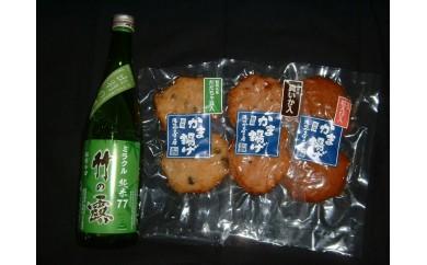 A30-537 庄内蒲鉾と地酒セット