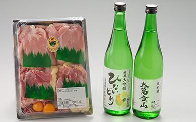100P2301 比内地鶏&地酒セット【100P】