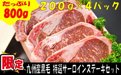 X008.九州産黒毛和牛.特選サーロインステーキセット800g(200g×4)