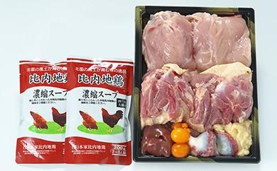 60P2307 比内地鶏1羽ケース&濃縮スープ(冷蔵) 【60P】