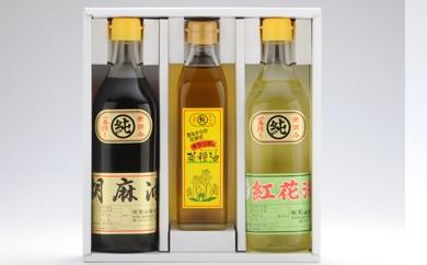 C325:食用植物油セット(中)