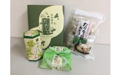 A30-555 だだちゃ豆 菓子セット
