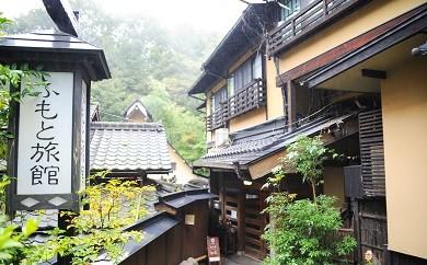 ◆【黒川温泉】ふもと旅館ペア宿泊券