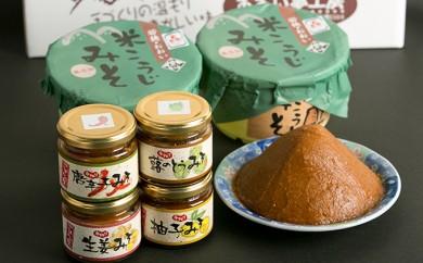 [№5822-0122]手作り米麹味噌とおかず味噌セット