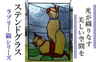 D-2215 ステンドグラスパネル・ラブリー猫シリーズ「ごはんまだ」
