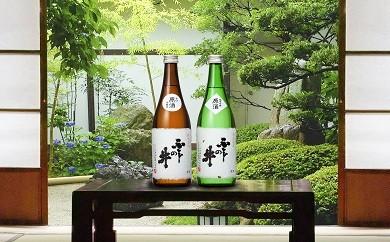 E50 ふじの井 純米吟醸原酒・本醸造辛口原酒セット