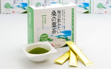 [№5839-0108]毎日飲みたい桑の葉茶セット
