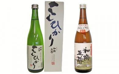 Z8-005 和楽互尊 こしひかり特別純米、和楽互尊 金印 無糖加