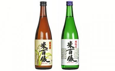 Z9-001 米百俵 特別純米酒、特別本醸造