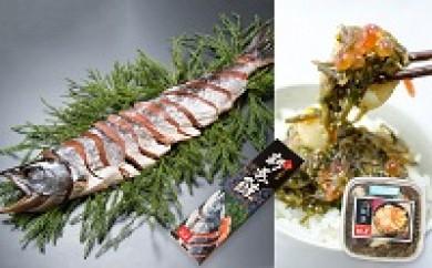 ■新巻鮭切り身姿づくりと三陸漬セット