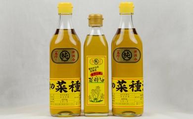C324:出雲の菜種油セット(中)