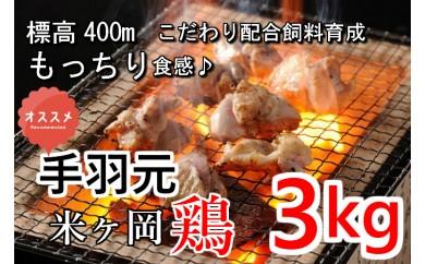 me0206 こだわり配合飼料育成!もっちり食感♪米ヶ岡鶏(手羽元3kg) 寄付額5,000円