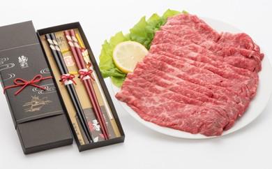 B201:島根和牛肉(しゃぶしゃぶ用)Bと出雲縁結び箸