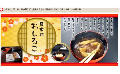 【12011】手焼き最中で包んだ即席おしるこ(10個入り) 職人手焼き