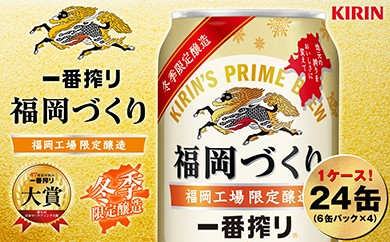 H4-05-01 キリン「一番搾り 福岡づくり」