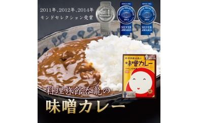 【7001】即席赤出し「豆女将」1箱(4個入)+味噌カレー4箱セット