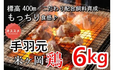 me0207 こだわり配合飼料育成!もっちり食感♪米ヶ岡鶏(手羽元6kg) 寄付額7,000円