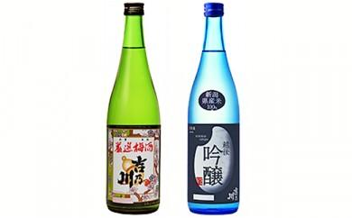Z8-006 厳選梅酒 吉乃川、吉乃川 越後吟醸