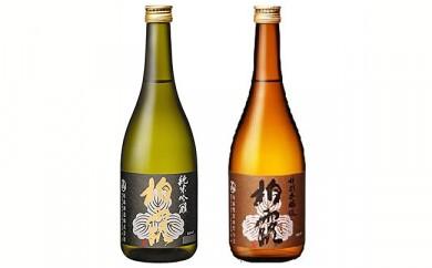 Z9-003 越乃柏露 純米吟醸、本醸造