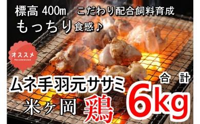 me0213 こだわり配合飼料育成!もっちり食感♪米ヶ岡鶏(ムネ肉2kg・ササミ2kg・手羽元2kg) 寄付額8,000円