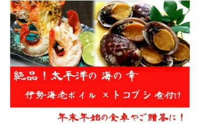 UO-03伊勢海老とトコブシの煮つけ