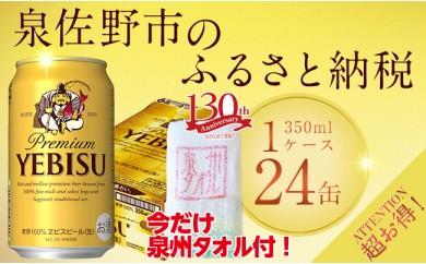 B517 泉州タオル×エビスビール 350ml 1ケース(24本)※数量限定!