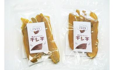 【10-56】干し芋2品種の食べ比べセット